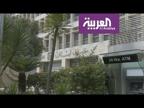 إضراب تحذيري لموظفي البنك المركزي اللبناني  - 22:53-2019 / 5 / 6