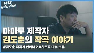 [1458 인터뷰] 마마무 제작자 김도훈의 작곡 이야기_김도훈 인터뷰 2
