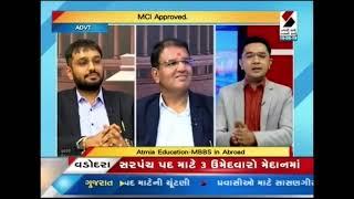 MBBS ABROAD - MEGA LIVE TALK SHOW 2019 in Gujarati- UV Gullas College of Medicine