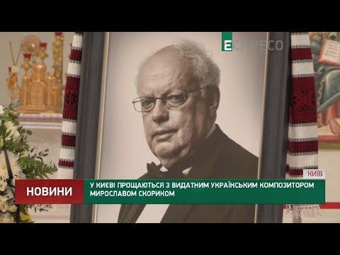Espreso.TV: У Києві прощаються з видатним українським композитором Мирославом Скориком
