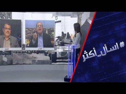 ضربة إسرائيلية مباشرة لإيران؟  - نشر قبل 4 ساعة