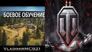 World of Tanks - Обучение