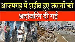 आजमगढ़ में शहीदों को इस तरह दिया गया सम्मान , किसी ने सोचा नहीं था