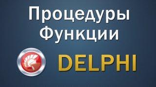 Процедуры и функции в Delphi (function, procedure)