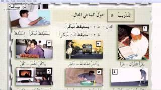 34 УРОК. 1 ТОМ. Арабский в твоих руках.