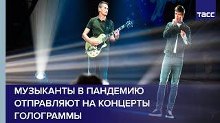 Музыканты в пандемию отправляют на концерты голограммы