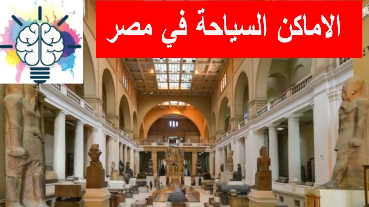 شاهد 12  مكان من اهم الاماكن السياحة في مصر