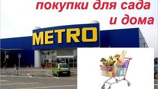 Покупки в METRO. Для дома и для сада.