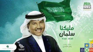 Mohammed Abdo ... Malikna Salman | محمد عبده ... مليكنا سلمان