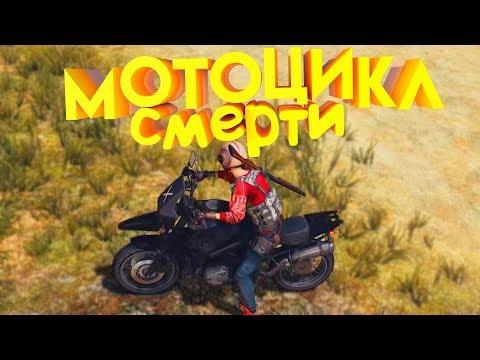 PUBG #10 - Мотоцикл смерти (Смешные моменты, Монтаж, Приколы)