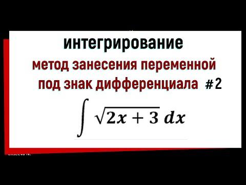 2.2 Метод занесения переменной под знак дифференциала. Часть 2