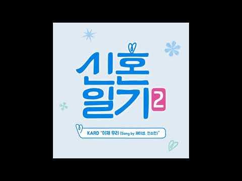KARD - 이제 우리 (Song by 제이셉, 전소민) 신혼일기 2 OST / Newlyweds Diary Season 2 OST