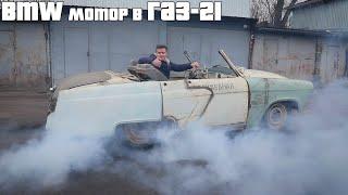 ГАЗ-21 с мотором BMW. Выхлоп / Бернаут / Тормоза