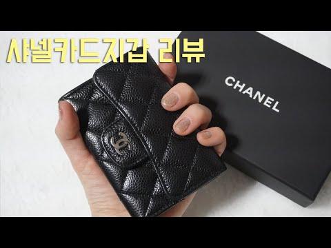 샤넬 카드지갑 리뷰 (Feat. 디올 카드지갑 비교)_ chanel card wallet
