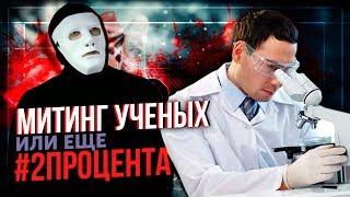 МИТИНГ Российских УЧЕНЫХ или Очередные #2процента. Наука в РФ | Быть Или
