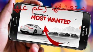 تحميل لعبة need for speed most wanted 2019 مهكرة تشتغل على جميع الجهزة