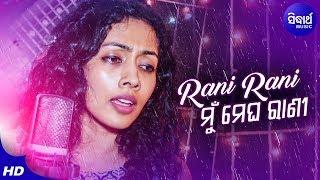 Rani Rani Mun Megha Rani New Odia Rain Song Adyasha Das Sidharth Music