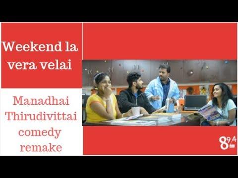 Tamil 89.4 FM - N - Week end ல வேற வேலை !!