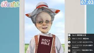 【早朝宗教勧誘】おはようバーチャルおばあちゃん【2020年10月4日号】