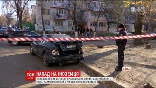 Напад з стріляниною  в Одесі троє невідомих поранили іноземця