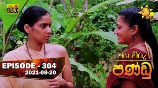 Maha Viru Pandu | Episode 304 | 2021- 08- 20 Thumbnail