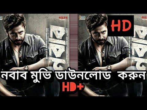 নবাব ছবি ডাউনলোড করুন এখন HD   How To Download Nobab Full Movie In Hd   Technical School