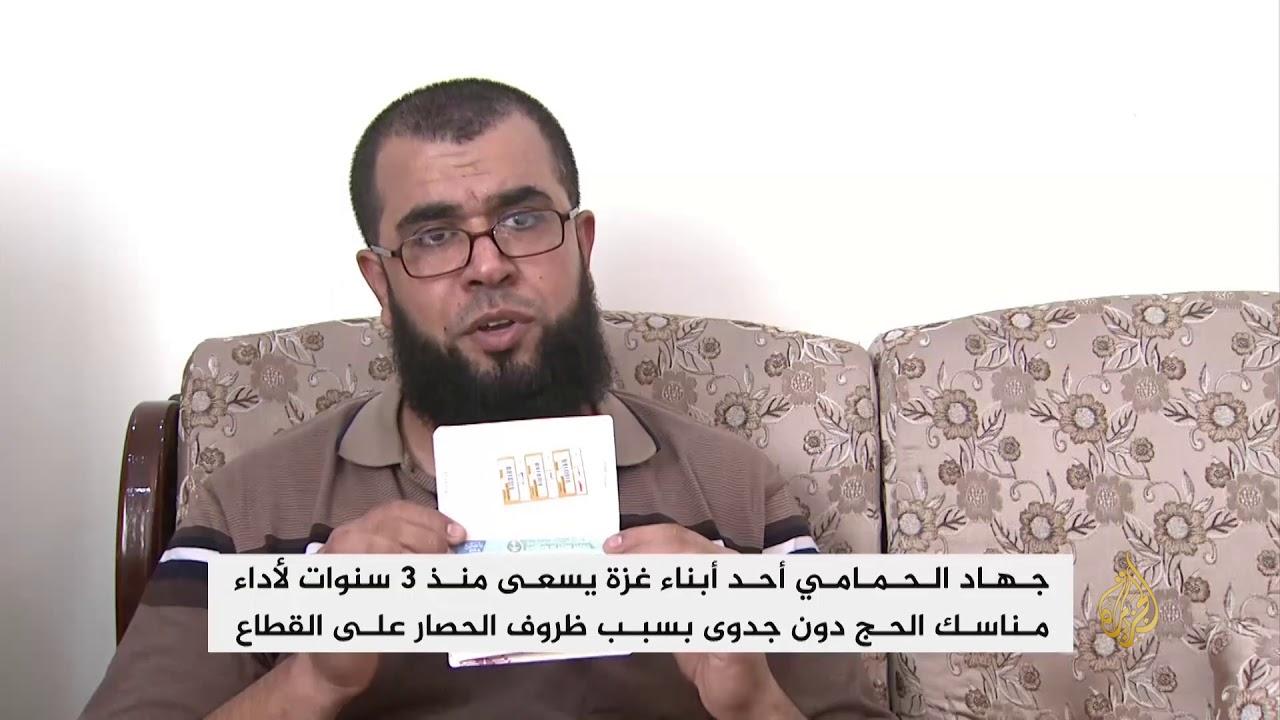 الجزيرة:فلسطيني محروم من الحج منذ سنوات والسبب معبر رفح
