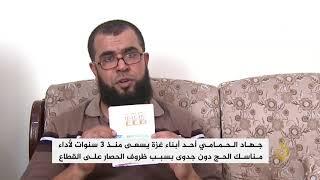 فلسطيني محروم من الحج منذ سنوات والسبب معبر رفح