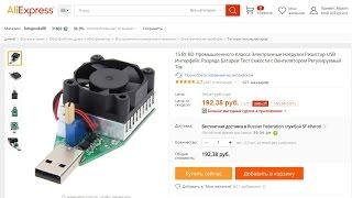 Электронная нагрузка USB 3А. Обзор, проверка.