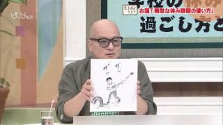 『つながるワイド ほ~なん。』のコーナー「ほ~なん。大喜利」 漫画家...