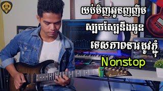 3បទជាប់គ្នា(3ចង្វាក់)Guitar Nonstop By TOLA SOLO រុំ តុលា 2021