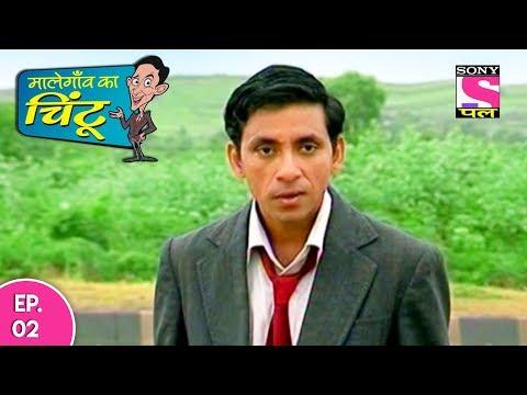 Malegaon Ka Chintu - मालेगांव का चिंटू - Episode 2 - 3rd October, 2017 thumbnail