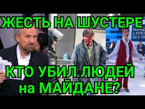 ЖЕСТЬ НА ШУСТЕР! Кто убил людей на Майдане? Лукаш против Бутусова   Слуга народа ЗеПрезидент