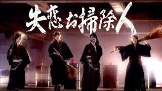 乃木坂46 『失恋お掃除人』Short Ver.