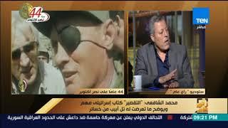 الكاتب محمد الشافعي: