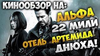 Обзор фильма Альфа, Отель «Артемида», 22 мили, Днюха!