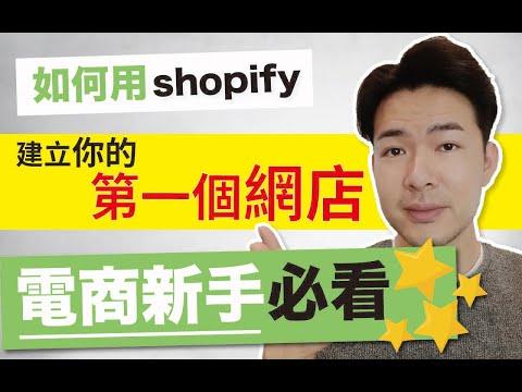 Shopify教學丨如何使用 Shopify 建立你的網上店舖?|電商新手必看教學