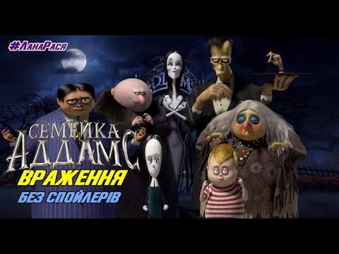 Родина Адамсів - враження від фильму без спойлерів от #ЛанаРася.