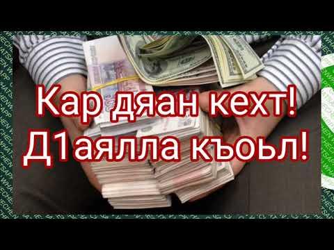 Чеченец посылает банк которому должен 400 тысячи ))