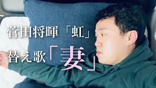 パーマ大佐「妻」(菅田将暉「虹」の替え歌)
