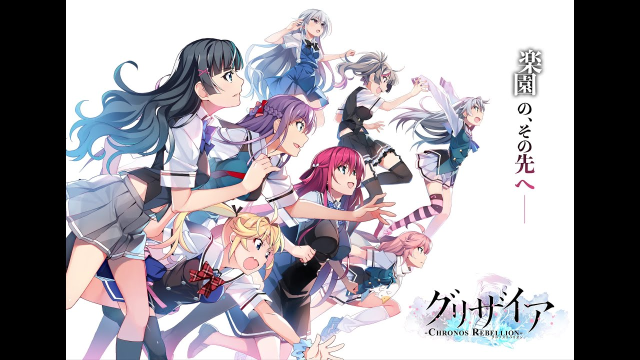 Grisaia: Chronos Rebellion Smartphone Game's Opening Video Streamed