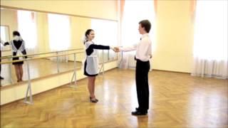 Уроки танцев. Вальс.