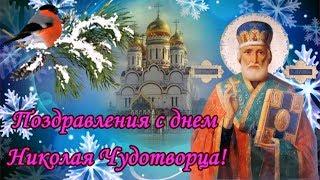 День Святого Николая! Поздравления с днем Николая Чудотворца!