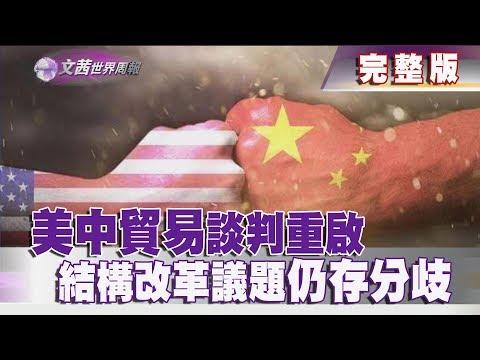 【完整版】2019.01.12《文茜世界周報》美中貿易談判重啟 結構改革議題仍存分歧|Sisy's World News