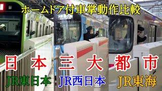 【JR車掌動作】ホームドア付比較!JR東日本・西日本・東海車掌動作