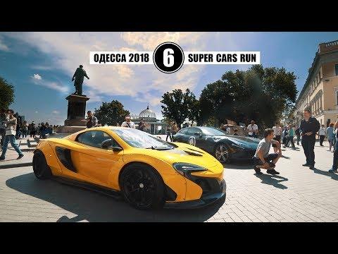 6. Одесса Super Cars Run 2018.