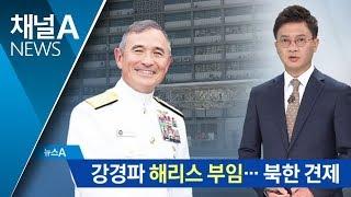 강경파 해리스 주한美대사 부임…1년반 공백 끝