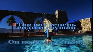 Високосный год - Лучшая песня о любви - караоке