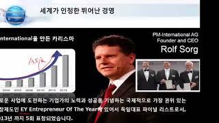 PMI 회사소개 20200318 성호제