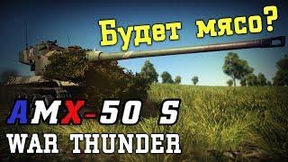 AMX-50 Surbaissé - 'БУДЕТ МЯСО?'   War Thunder